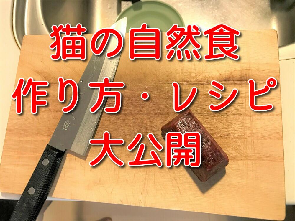 猫の自然食作り方レシピ
